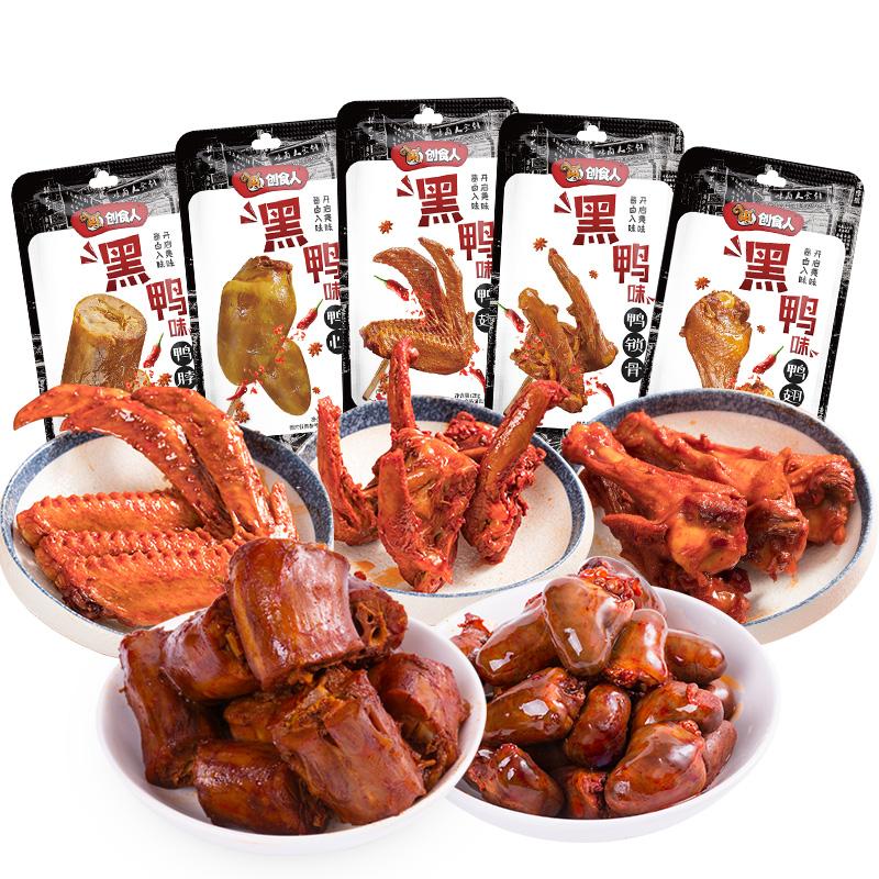 创食人鸭肉零食大礼包544g黑鸭味鸭脖小吃休闲食品整箱卤味宵夜