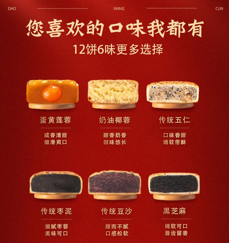 【稻香村】广式中秋月饼礼盒装10饼10味5