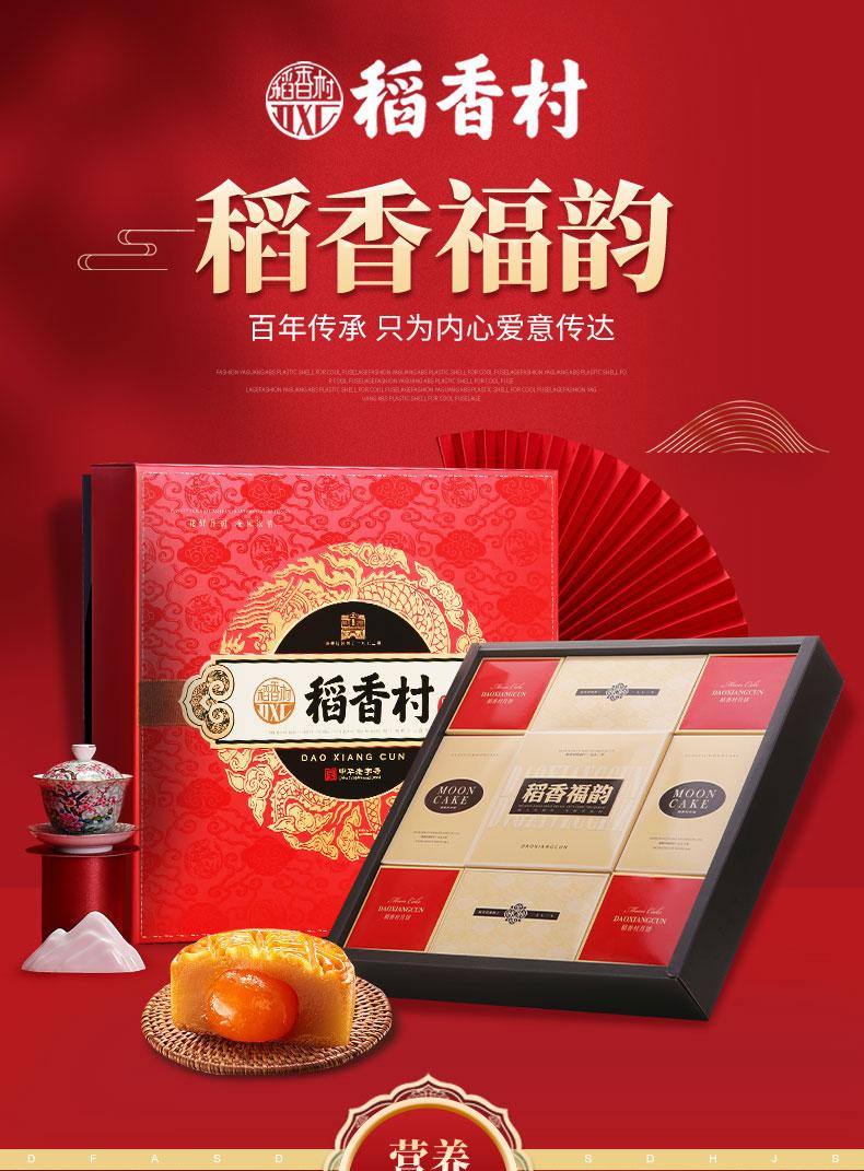 【稻香村】广式中秋月饼礼盒装10饼10味1