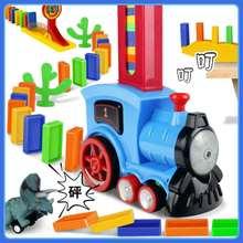 多米诺骨牌小火车自动投放车3-6-8岁儿童益智电动发牌小火车玩具