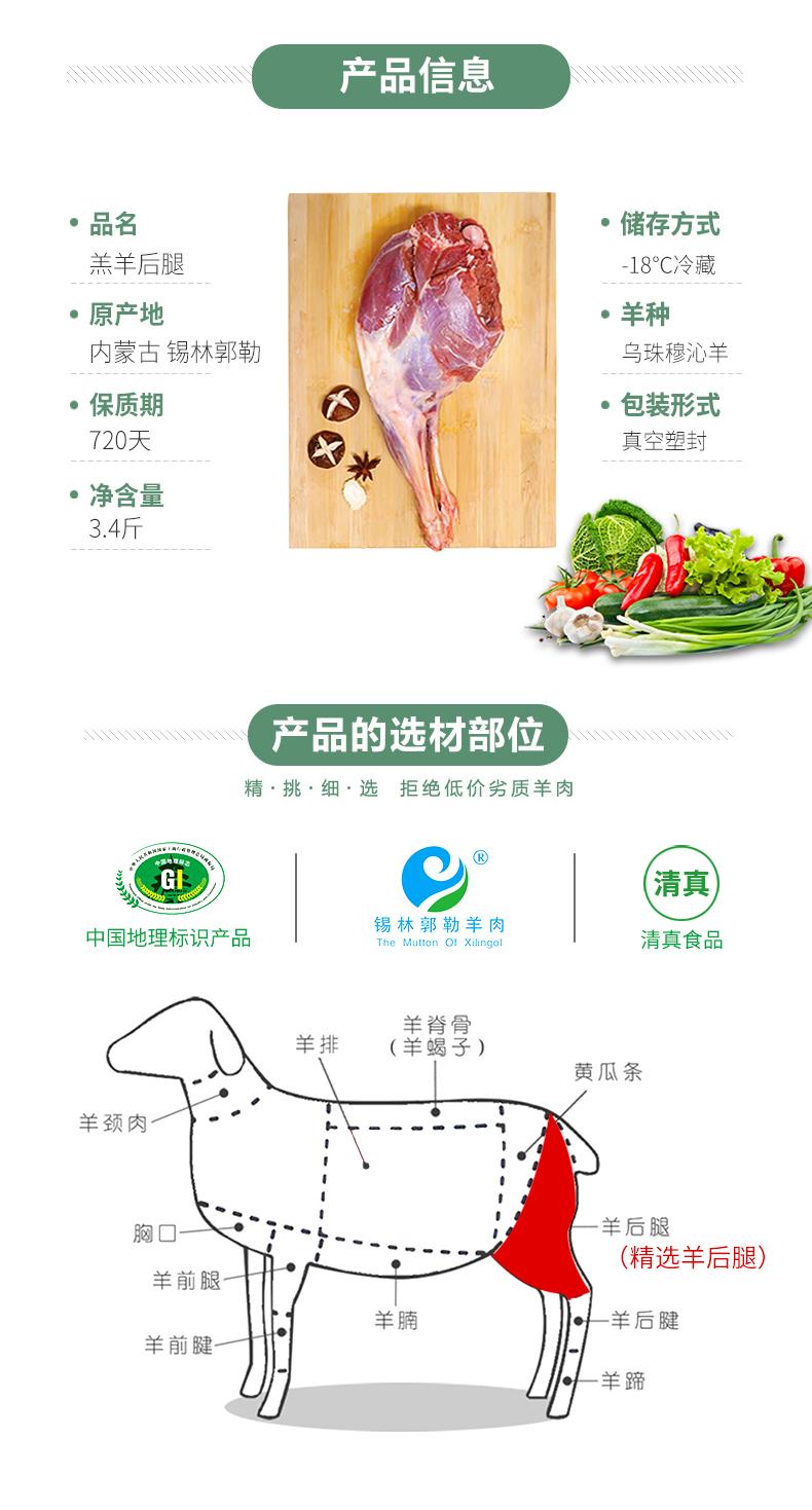 中国地理标志认证 额尔敦 内蒙乌珠穆沁羔羊 整只后腿 3.4斤 图2