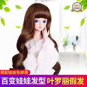叶罗丽娃娃改妆头发 60cm夜萝莉假发套bjd/sd/3分娃头套假发