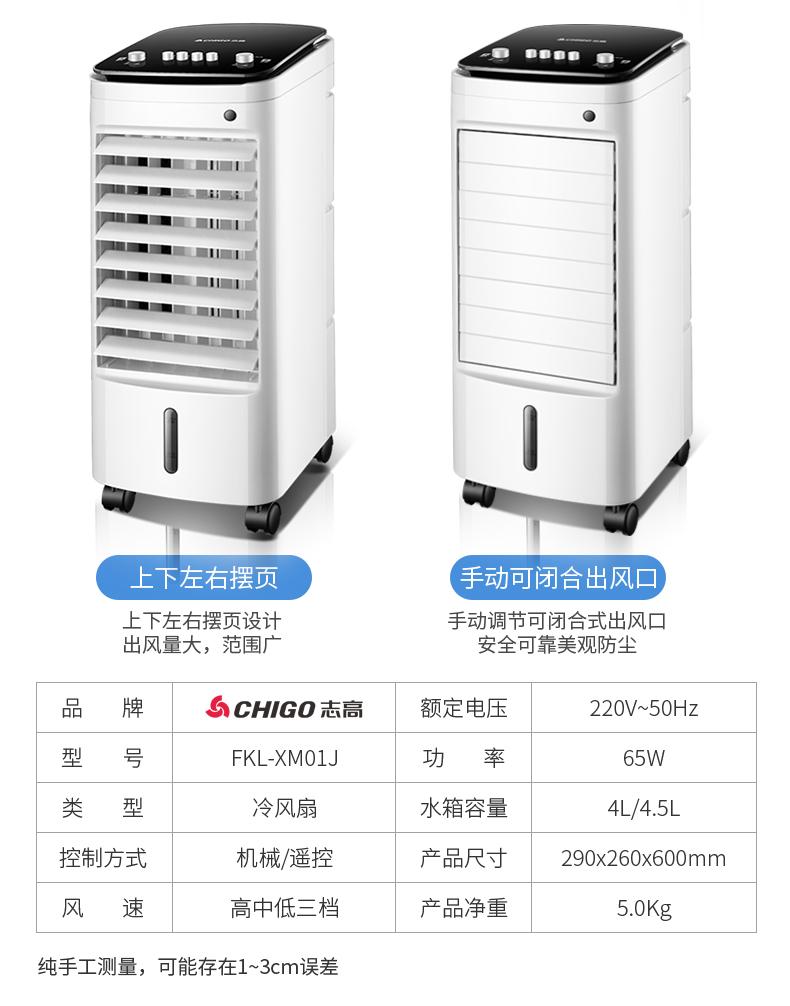 制冷神器!志高 空调扇,89元包邮