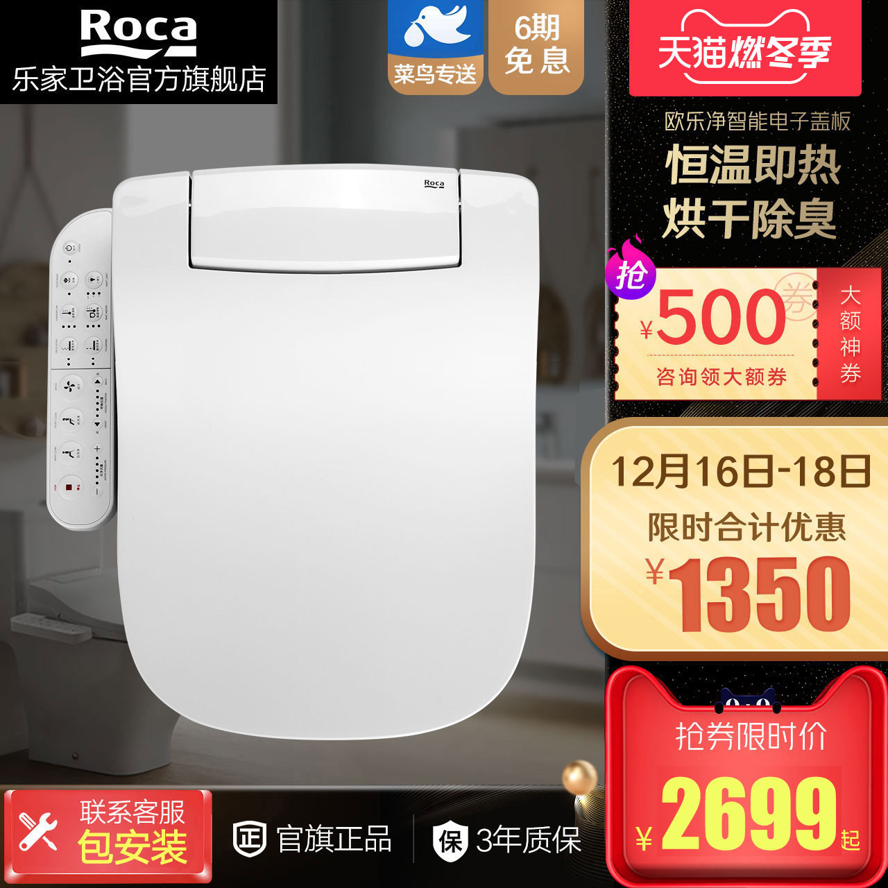 ROCA Lejia bathroom is hot smart toilet cover drying deodorization automatic home women's sanitary wash Lio Le net