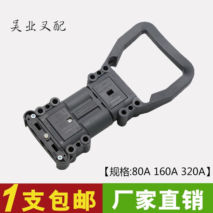 Rema160a150v Hang Fork Charging Plug Linde Eternal Force Forklift Battery Charger Plug In