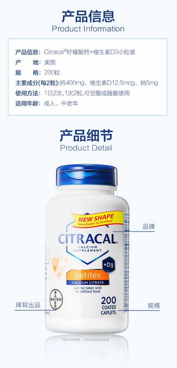 德国拜耳旗下 Citracal 柠檬酸钙维生素D 200片x2瓶 券后188元包邮 买手党-买手聚集的地方