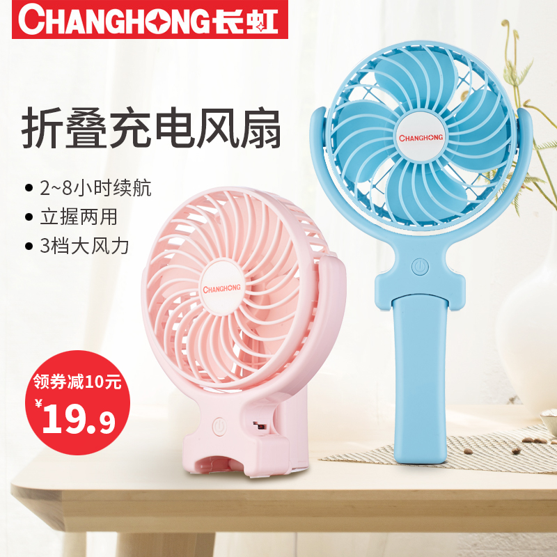 Changhong electric fan small mini handheld fan USB student dormitory bed rechargeable hand portable fan