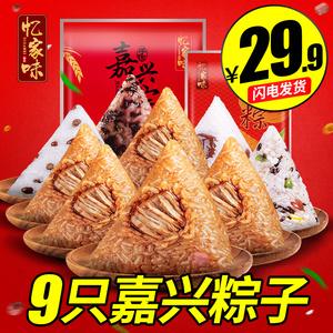 忆家味 9粽组合鲜肉蜜枣散装袋装红豆粽真空甜素端午节嘉兴白粽子