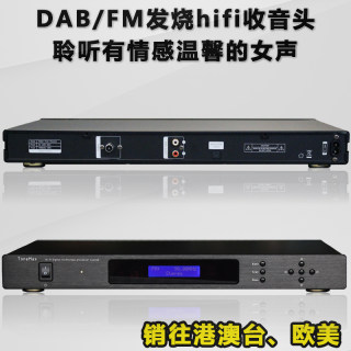 Brand new original T8 radio head hifi fever high-definition DAB/FM digital tuner remote control optical fiber UK