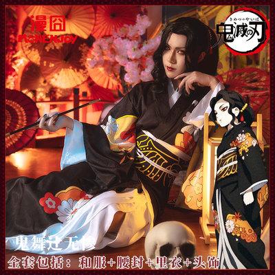 taobao agent 【Ridiculous】Ghost Slayer Blade Ghost Dance Tsuji No Misery Women's Gangster Kimono Costume Cos Costume Spot