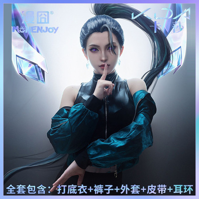 taobao agent 【Ridiculous】LOL League of Legends KDA new Kasha cosplay clothes suit full stock