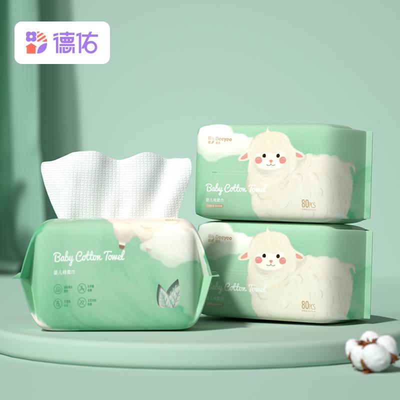 【德佑】棉柔巾婴儿湿纸巾3包