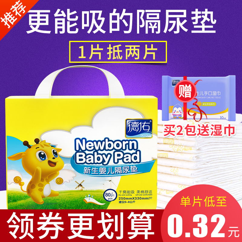 Deyou baby insulation pad disposable care pad waterproof breathable baby paper diapers newborn baby children can not be washed