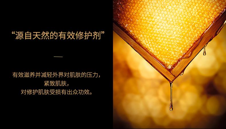 帝皇蜂姿修复精华all_04.jpg