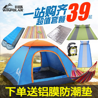 Tent outdoor full automatic quick opening outdoor rain proof camping 2 people camping single double thickened indoor bed children