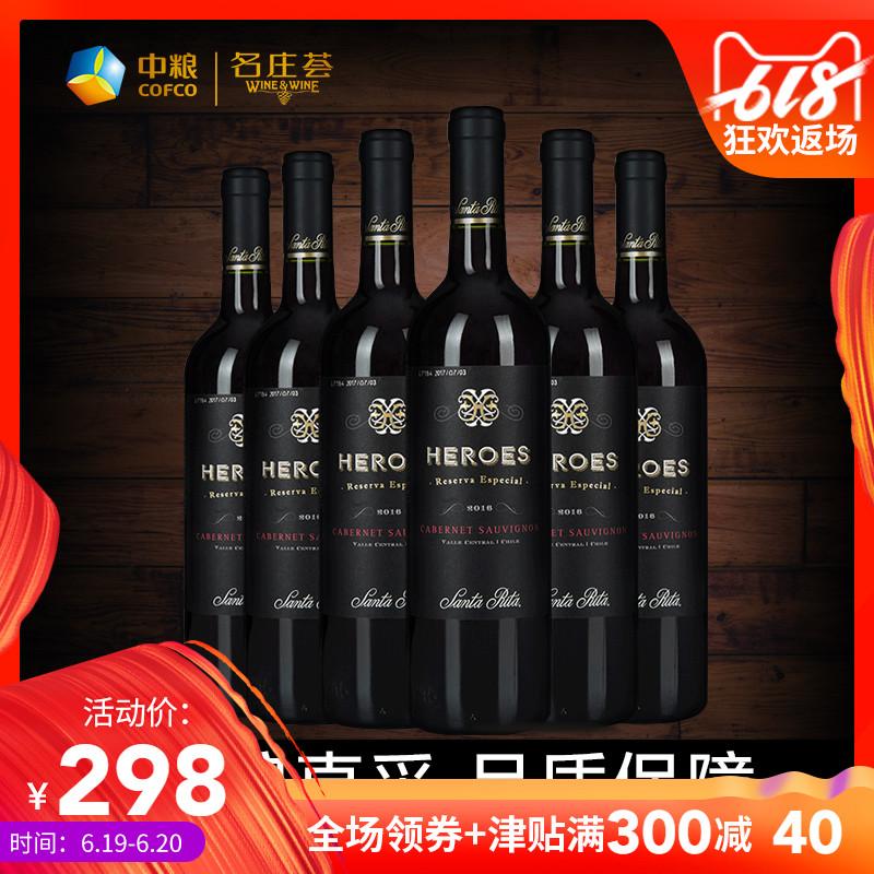 中粮名庄荟 ?#25250;?#36827;口红酒 圣丽塔英雄珍藏级干红干白葡萄酒整箱