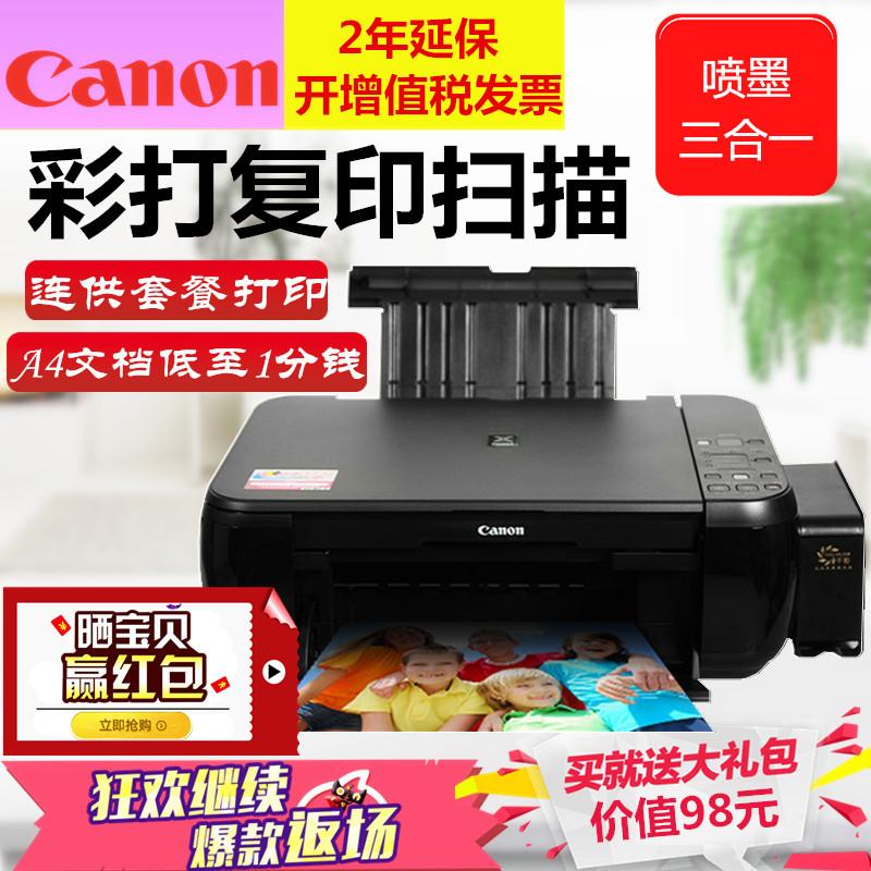 佳能MP288彩色喷墨打印机一体机照片家用办公复印扫描多功能连供