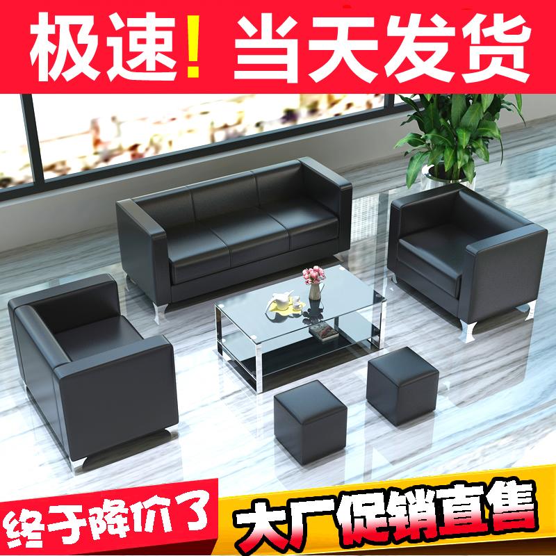 Sofa văn phòng kết hợp bàn cà phê hiện đại tối giản nội thất văn phòng kinh doanh phòng khách 4S cửa hàng tiếp tân sofa văn phòng