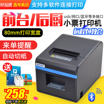 Core Ye XP-N160II US Mission network port takeaway restaurant kitchen Houchu fight carte menu cash register receipt machine stand-alone singles out China Auto Cutter 80mm thermal printer with cutter Bluetooth
