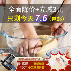 Tempered glass bowl household heat-resistant thickening baking oversized egg-beating microwave oven special flour and egg-beating basin kitchen