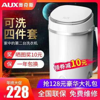 AUX/Aux elution integrated mini washing machine small baby child household semi-automatic dehydration and drying