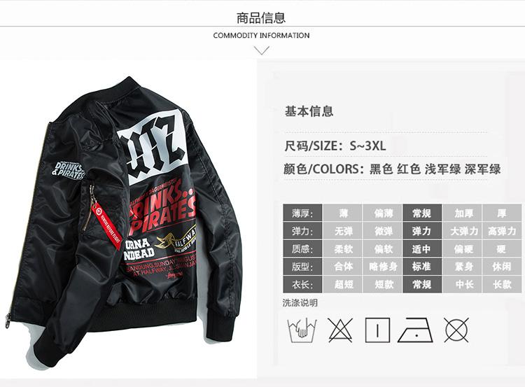 In áo khoác nam áo khoác xu hướng Hàn Quốc phiên bản của áo khoác thí điểm đường phố hip-hop gió giản dị thẳng mùa xuân đồng phục bóng chày