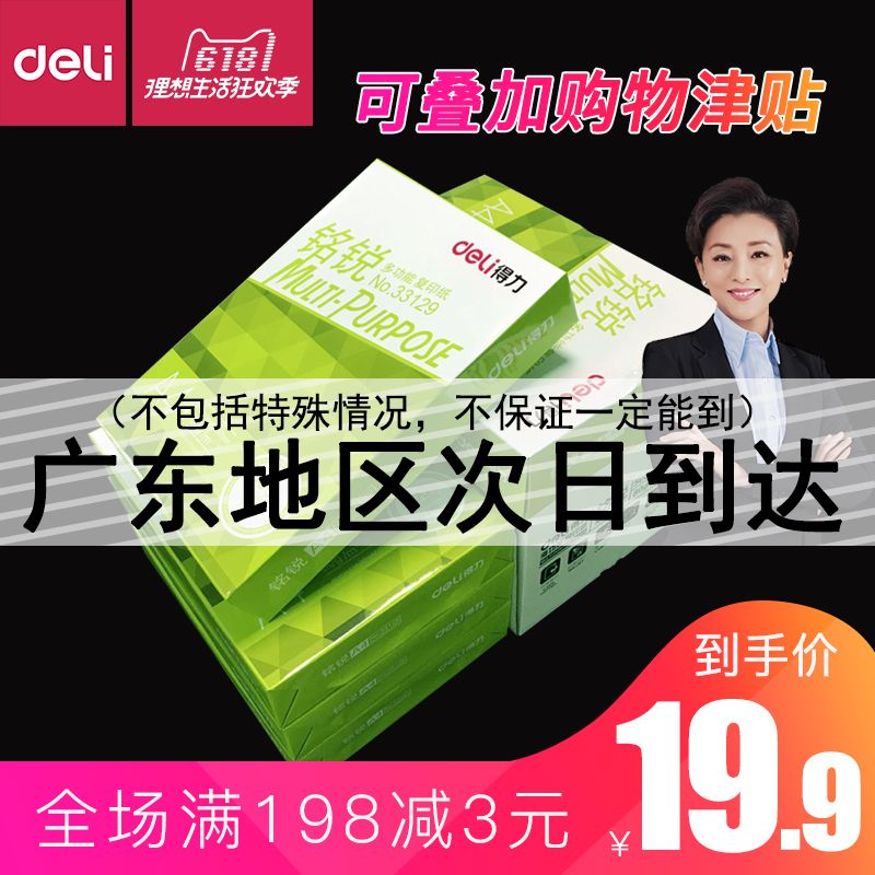 Good effective Xuan Ming Rui A4 paper print copy paper 70g80g office supplies a4 whole box wholesale single pack 500 Zhang