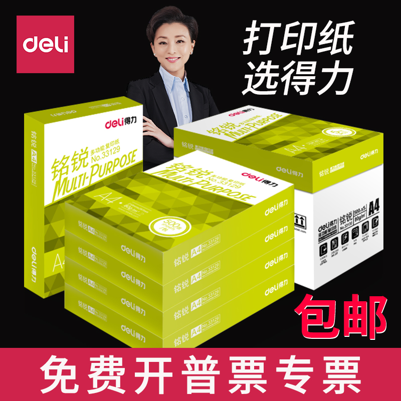 Deli Jia Xuan Ming Rui A4 paper printing copy paper 70g80g office supplies a4 FCL wholesale single package one pack 500 sheets
