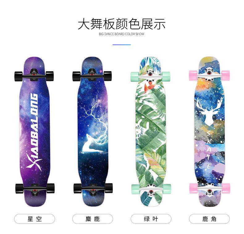 专业四轮滑板长板青少年成人初学者儿童成年男女生刷街滑板车抖音详细照片