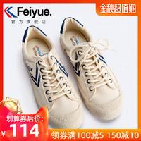 Feiyue / прыжок винтаж Японская вулканизированная обувь для отдыха кеды мужской осень стиль Стрит бить модные Женская обувь 939