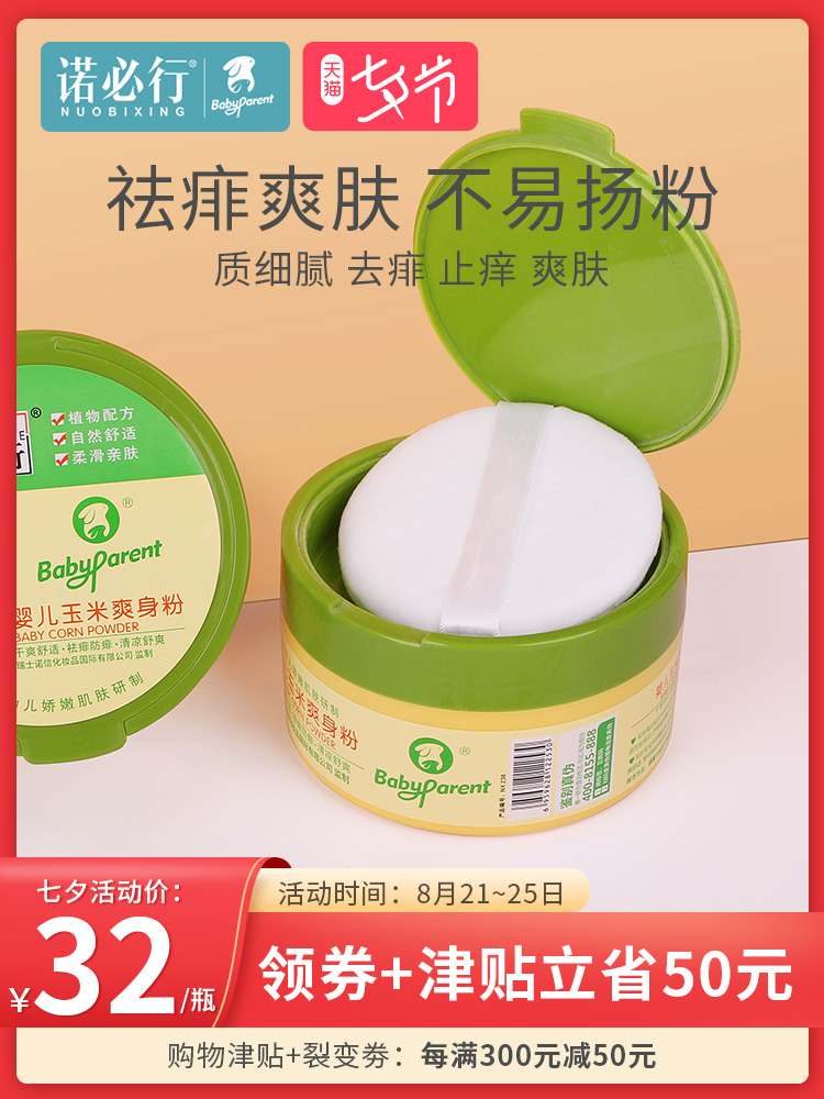 Nobic mother and baby flagship store baby corn powder newborn tweezers powder does not contain talcum powder baby.