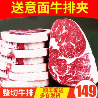 Jinju Fresh Whole Cut Stewed Steak Set 10 Pieces 1300g Black Pepper Beef Steak Child Fresh Eye Meat Sirloin Steak