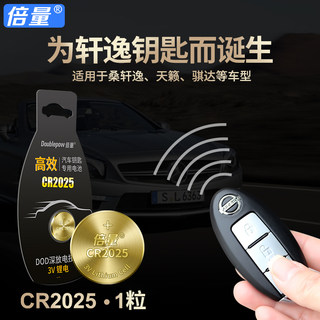 The multiple CR2025 gold-plated button battery is suitable for Sangxuanyi, Teana, Tiida, and other models, car key battery, weight scale, electronic scale, 1 piece, remote control 3V original authentic
