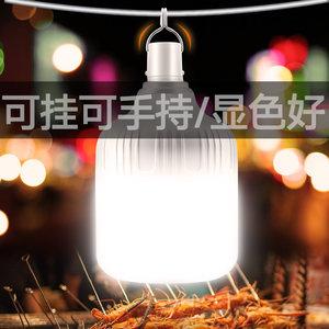 倍量 LED充电灯泡80w家用户外 主图
