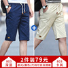 2 pieces】Shorts men's five pants summer Korean casual pants new trend loose riding pants men's pants