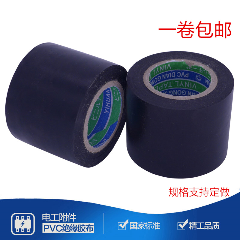 Electrician Waterproof Pvc Insulation Tape Super Sticky High