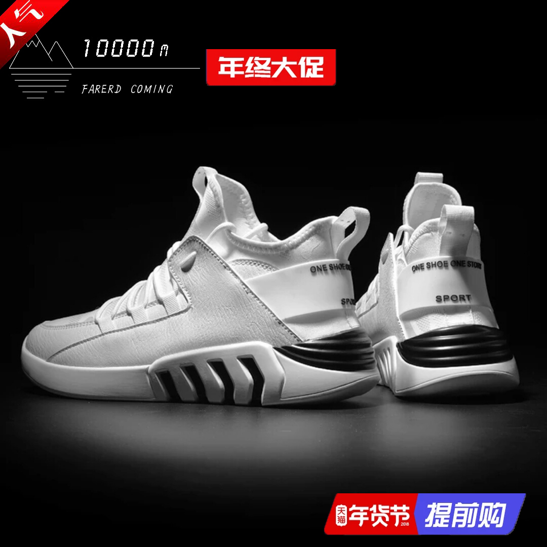 INS super fire shoes autumn and winter men's shoes tide shoes Korean plate shoes old shoes increased casual sports shoes