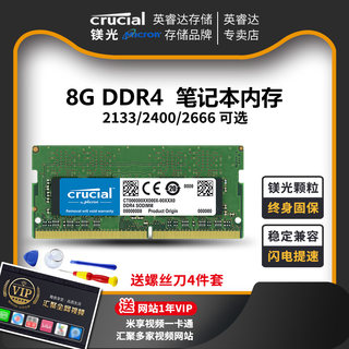 InveruksCRUCIAL/Magnesium 8G DDR4 2400 2666 3200 compatible with 4G 16G notebook memory
