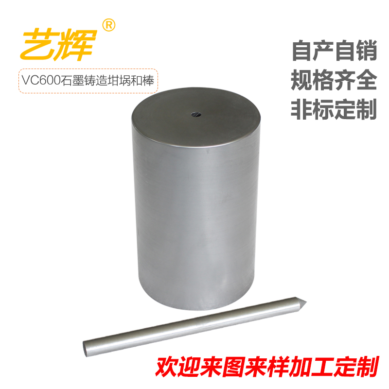 Yihui VC series high purity graphite casting Crucible and stopper rod high  purity graphite Crucible inverted mold Crucible mold
