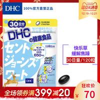 DHC【Япония прямая в подарок 】Капсула Xiaoxin Forsythia 30 дней Количество зверобоя снимает беспокойство и депрессию