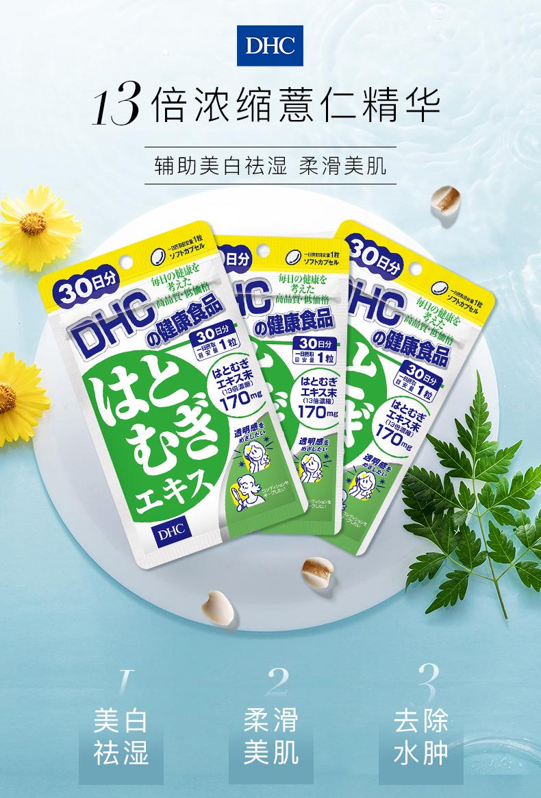 DHC 蝶翠诗 薏仁美白丸 555mg*30粒*3袋 天猫优惠券折后¥122包邮包税(¥132-10)