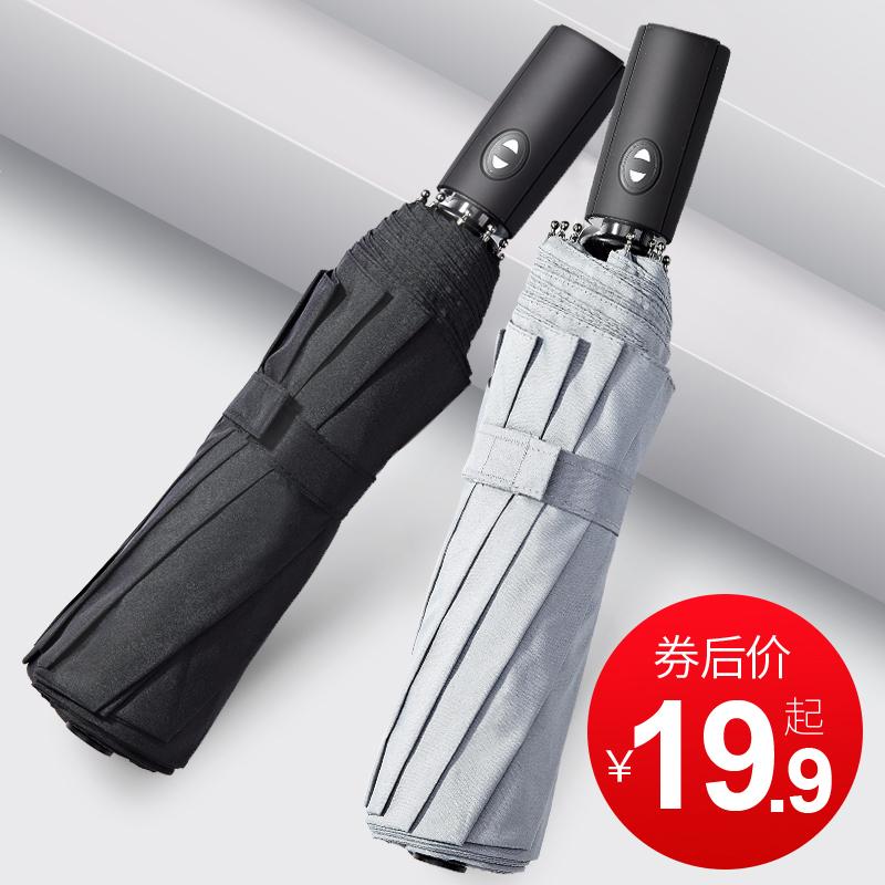 Зонтик большой со складыванием Укрепите личность и увеличьте зонт с двойным дождем мужской полностью автоматическая созидательный модные Студенческая девушка
