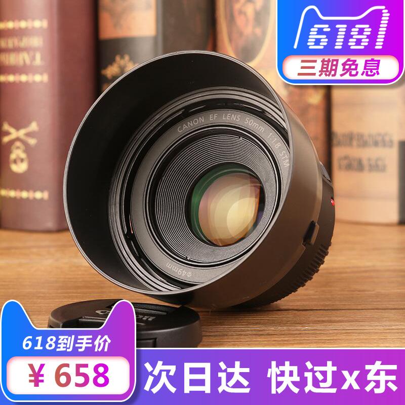 天猫直送三代小痰盂佳能镜头50 1.8 stm 50mm f1.8定焦大光圈人像