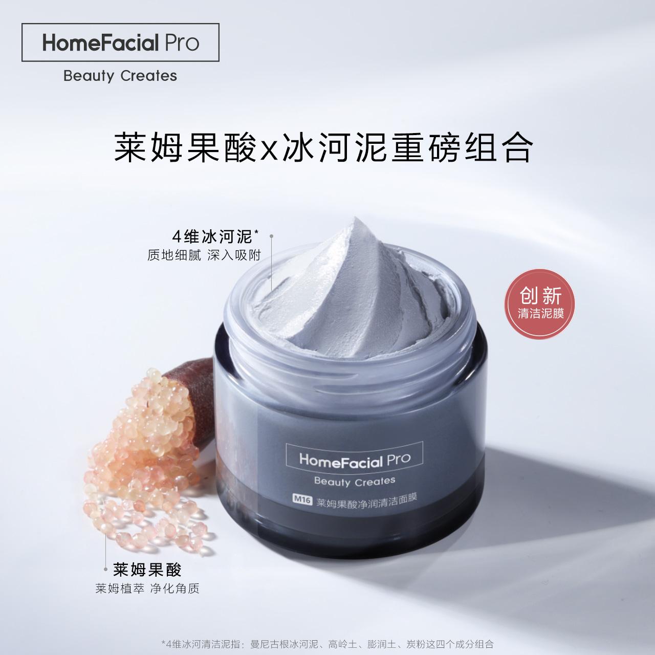 【年度新品】HFP萊姆果酸清潔面膜 涂抹清潔黑頭毛孔凈徹果酸男女