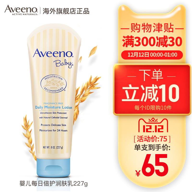 美国进口Aveeno艾惟诺婴儿燕麦保湿润肤乳宝宝儿童护肤面霜227g