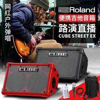 Звукоусилительные комплекты,  Roland роланд гитара динамик звук  Cube Street EX Mobile BA330 ACS бомба петь, цена 19077 руб