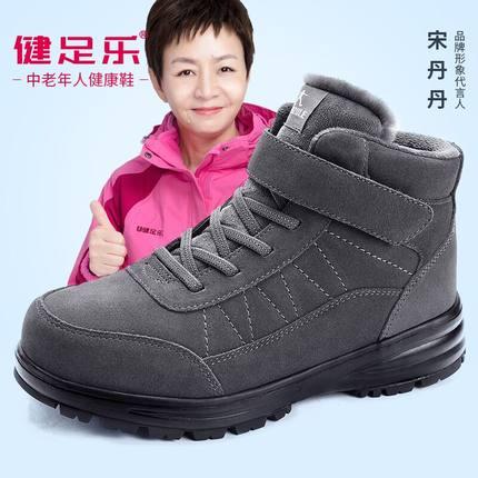 健足乐雪地靴男防寒中老年加厚老人保暖鞋防滑羊毛靴子爸爸鞋冬季