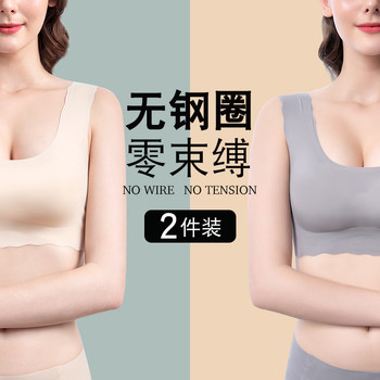 Japanese Ice silk Seamless sleep bra thin section no rims sports vest-style gather latex underwear female summer cool