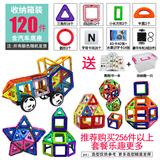好莱木 磁力片积木儿童玩具120件 券后28.2元起包邮