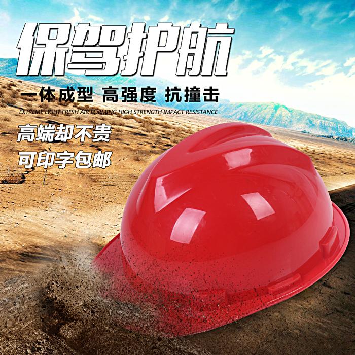 Высокая прочность утепленный PE лето полностью Строительство строительной площадки для шляпы полностью Шлем для печати слово